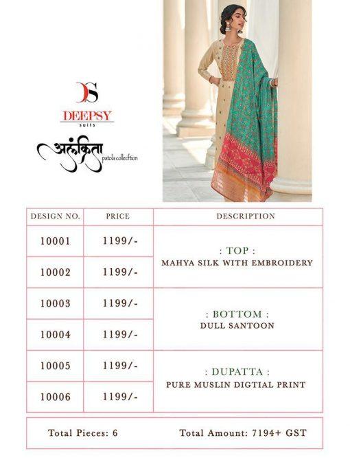 Deepsy Alankrita Salwar Suit Wholesale Catalog 6 Pcs 14 510x685 - Deepsy Alankrita Salwar Suit Wholesale Catalog 6 Pcs