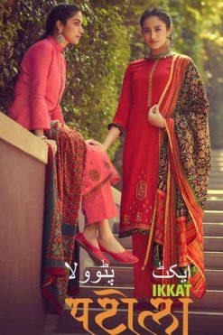 Mumtaz Arts Ikkat Patola Salwar Suit Wholesale Catalog 8 Pcs